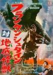What monster (from a Japanese movie of course) was originally supposed to fight Godzilla, but didn't and is the only monster that can trace his/h