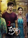 Dhadak is about how the caste system is still what people live by in India.
